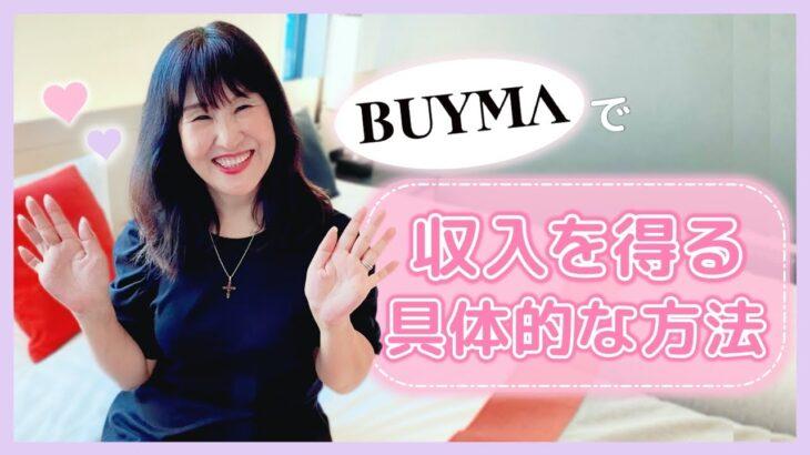 「なぜBUYMAなのか?BUYMAで収入を得る具体的な方法」50代・副業・物販