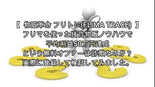 物販革命 フリトレ(FLIMA TRACE)評価 詐欺 副業 暴露 返金 検証 レビュー
