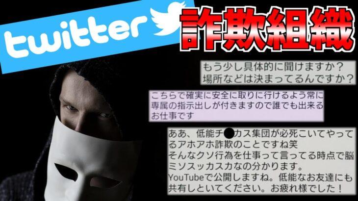 Twitterで見つけた危ない詐欺組織を煽った結果… #20