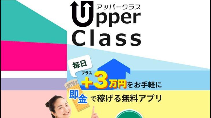 スマホ 副業 アッパークラス UpperClass 評判 評価 暴露 検証 レビュー